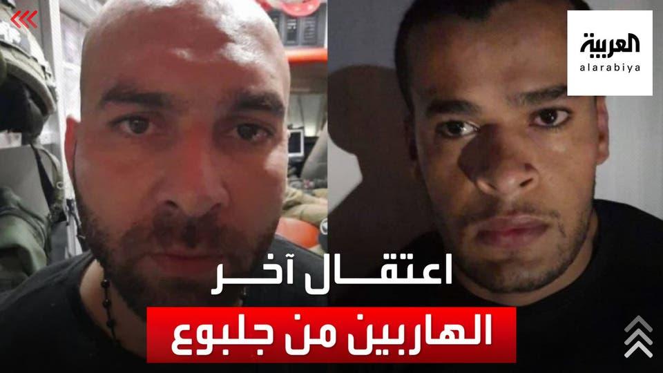 تفاصيل اعتقال آخر أسيرين من بين 6 أسرى فروا من سجن جلبوع