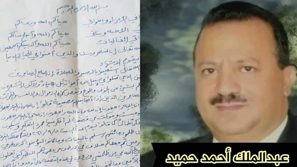 Family of Yemeni officer shares final letter after Houthis carry out execution