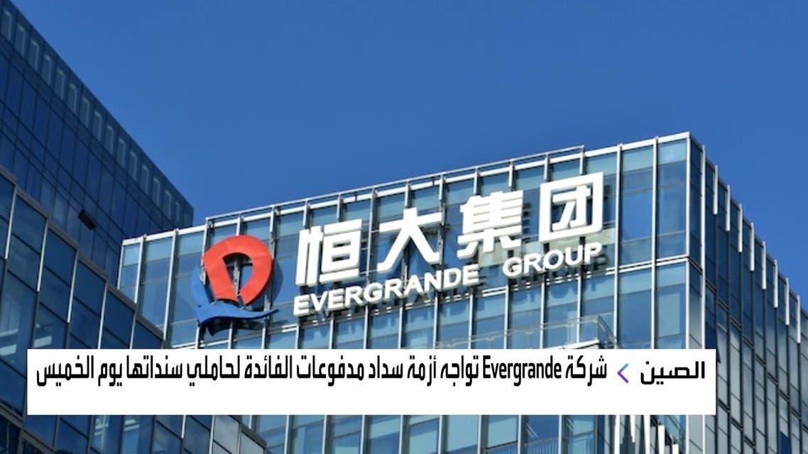 إيفرغراند الصينية