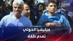 ميليشيا الحوثي تعدم طفلاً عذبته في سجونها حتى أصابه الشلل