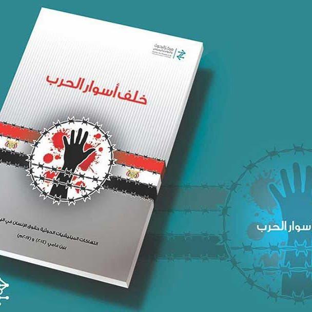 مركز البحوث بالرياض يكشف أسرار الحوثي في تغيير المناهج الدراسية