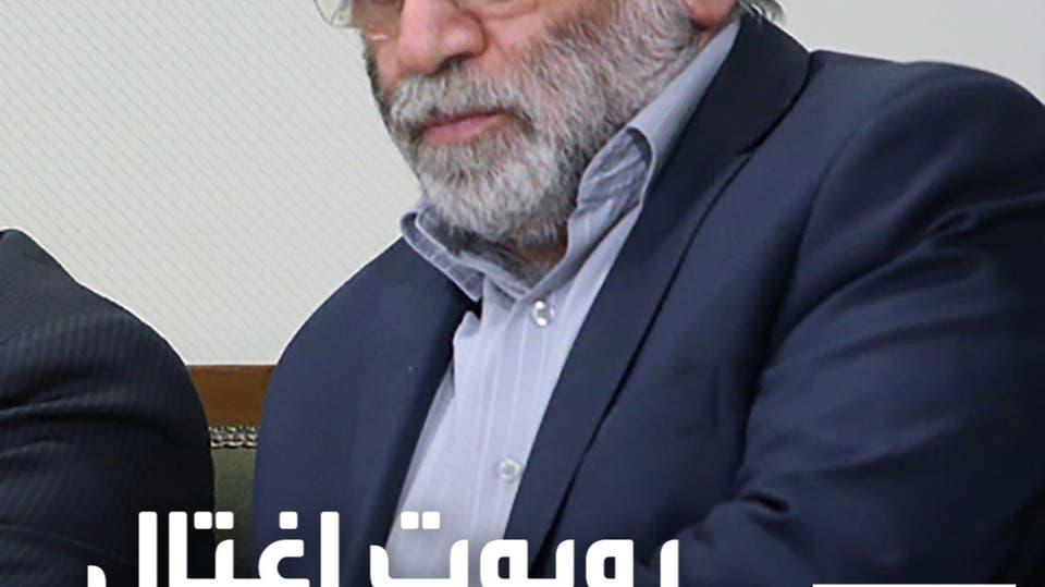 روبوت اغتال فخري زاده!.. تفاصيل جديدة عن اغتيال العالم النووي الإيراني