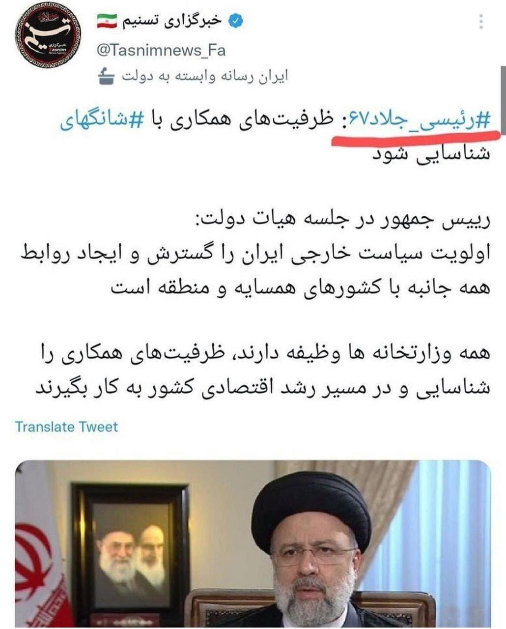 تصویر توییت خبرگزاری تسنیم