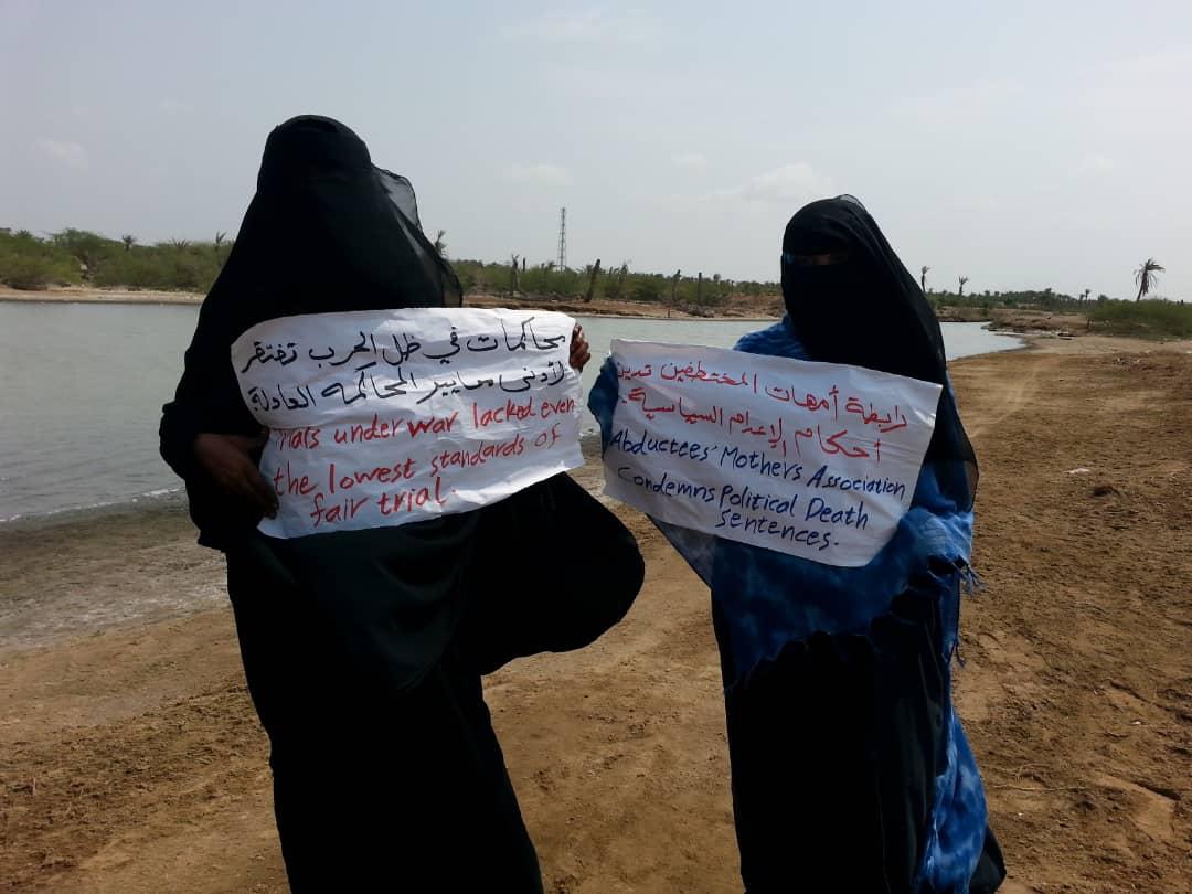 وقفة احتجاجية ضد إعدامات الحوثيين