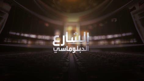 الشارع الدبلوماسي| مقابلة مع أمين عام جامعة الدول العربية أحمد أبو الغيط