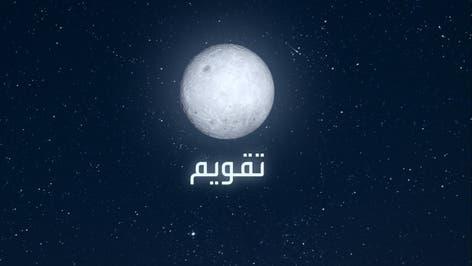 5 مراحل يمر بها القمر في رحلته حول الأرض
