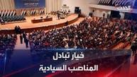 أنباء عن اتفاق مبدئي بين السنة والكرد لتبادل المناصب السيادية بالعراق