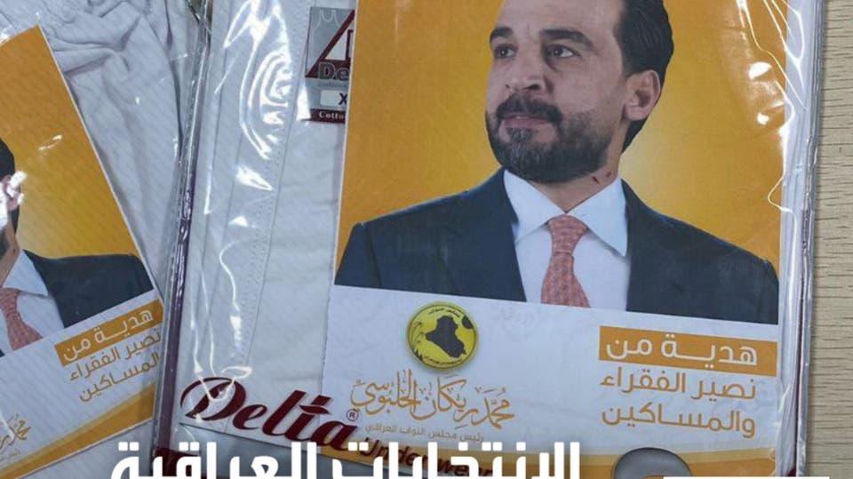 موجة سخرية بسبب توزيع مرشحين في الانتخابات العراقية ملابس داخلية على المواطنين