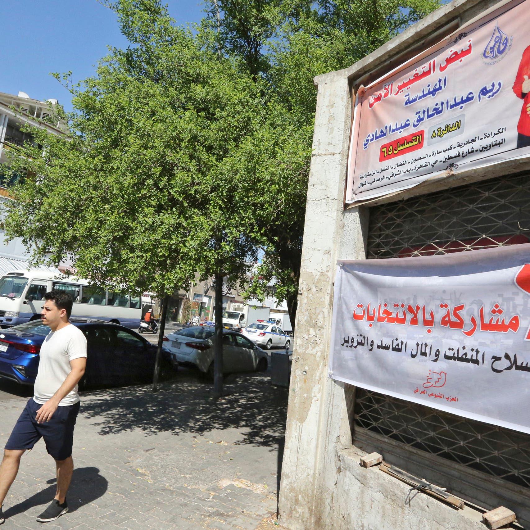 """""""لن يتغير شيء""""..يأس ولامبالاة قبيل الانتخابات في العراق"""
