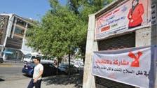 ناامیدی و بیتفاوتی مردم عراق نسبت به انتخابات پارلمانی