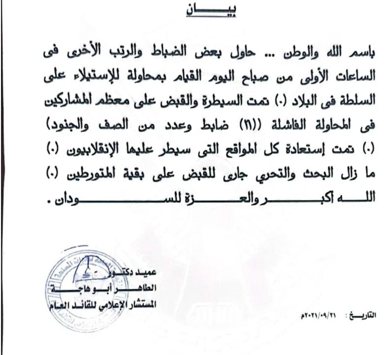 بيان الجيش السوداني