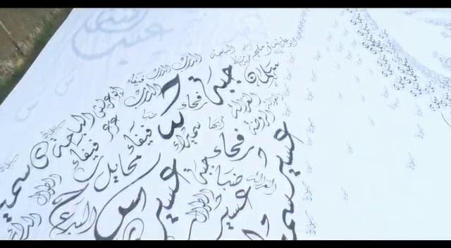 هكذا تبدو الرسمة بحروف الخط العربي