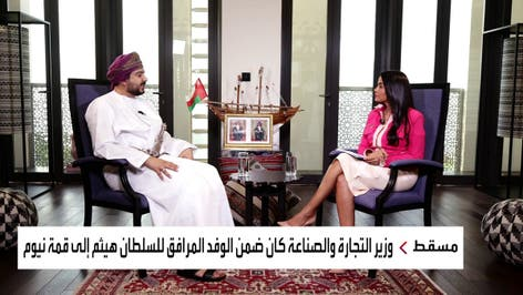 مقابلة حصرية للعربية مع وزير التجارة والصناعة وترويج الإستثمار العماني قيس اليوسف