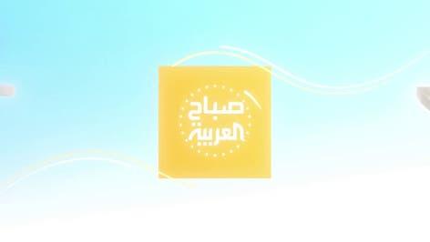 صباح العربية الحلقة الكاملة | شاب أردني يتوج بطلا لتحدي القراءة العربي