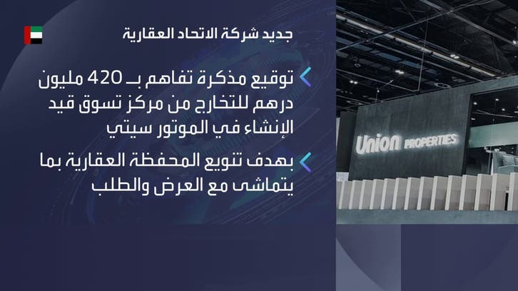 الاتحاد العقارية توقع مذكرة تفاهم بـ420 مليون درهم للتخارج من مركز تسوق