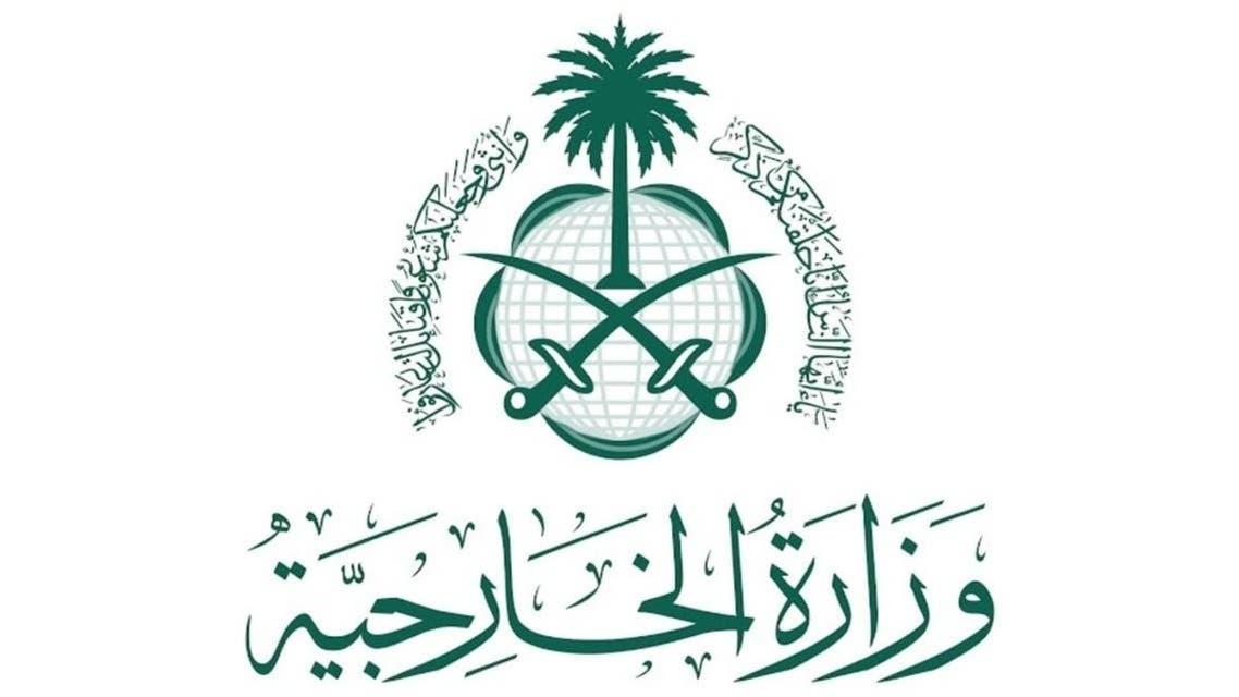 وزارت خارجه سعودی