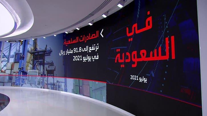 نشرة الرابعة | ارتفاع الصادرات السعودية غير النفطية بنحو 80% خلال يوليو 2021