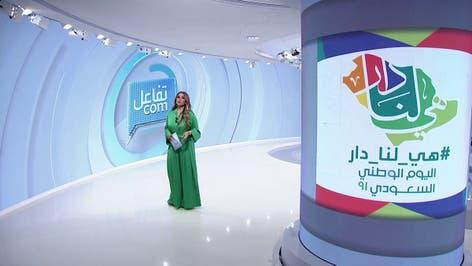 تفاعلكم | هي لنا دار.. السعوديون يحييون اليوم الوطني91