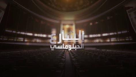 الشارع الدبلوماسي | مقابلة حصرية لوزير خارجية اليمن أحمد عوض بن مبارك