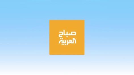 صباح العربية الحلقة الكاملة| ويكيبيديا .. البحث عن الدقة و
