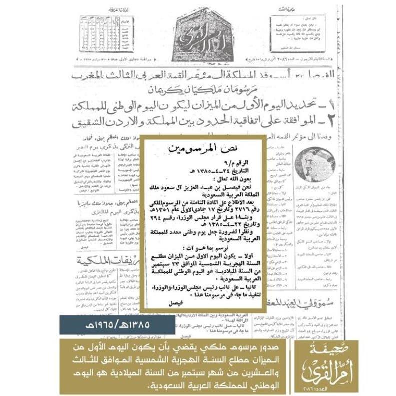 تفاصيل الوثيقة التاريخية لإقرار اليوم الوطني السعودي