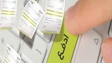 مصر تبدأ تطبيق الفاتورة الإلكترونية بين الشركات والمستهلكين