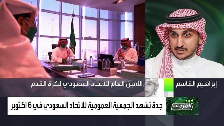 لماذا لم تعرض استراتيجية الاتحاد السعودي على الأندية؟ .. إبراهيم القاسم يجيب