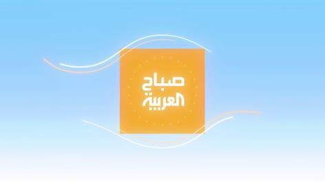صباح العربية الحلقة كاملة | السعودية تحتفل بالعيد الوطني السعودي الـ91