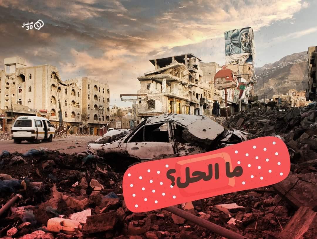حملة #يكفي_حرب