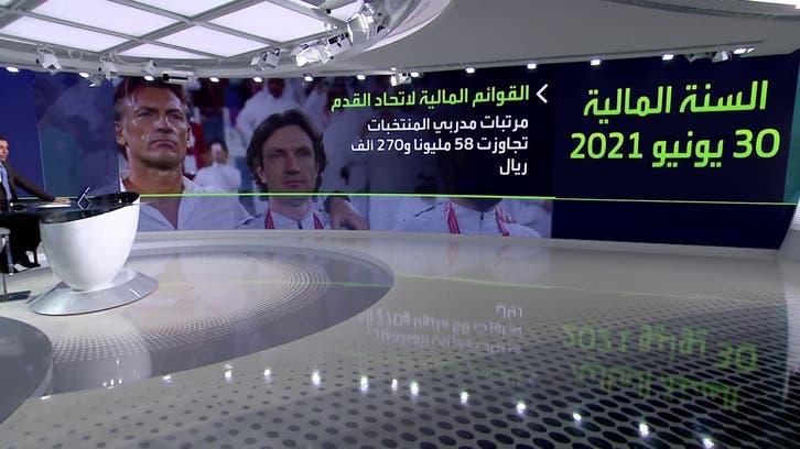 أرقام كبيرة في التقرير المالي لاتحاد الكرة السعودي