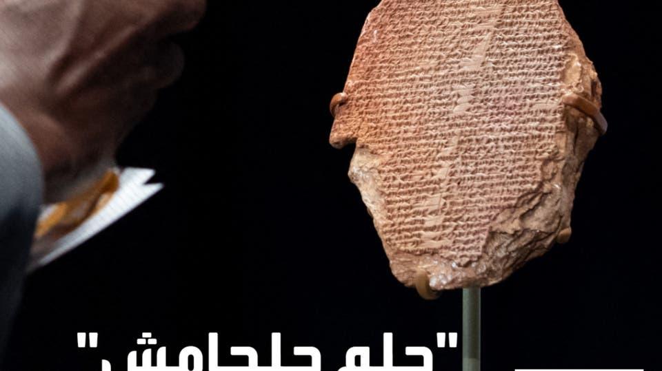 اللوح الأثري