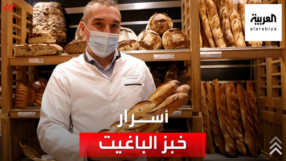 خباز فرنسي يكشف السر وراء أفضل خبز باغيت