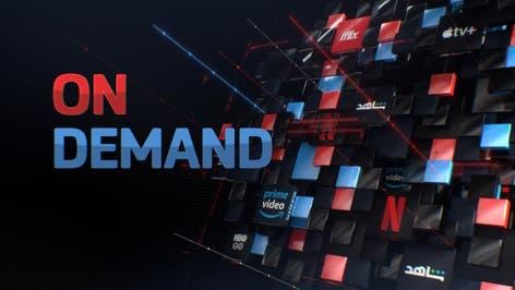 On Demand | الحلقة السبعون