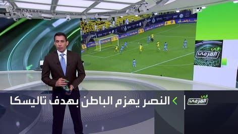 في المرمى | تعادل الشباب أمام الهلال وخسارة الأهلي وفوز النصر
