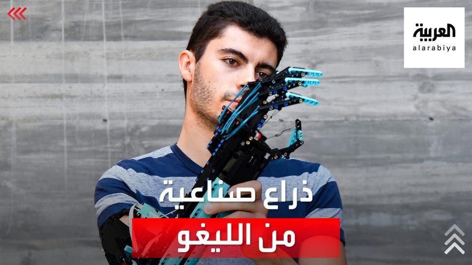 شاب عشريني ولد بيد واحدة يصنع ذراعاً روبوتية من قطع الليغو