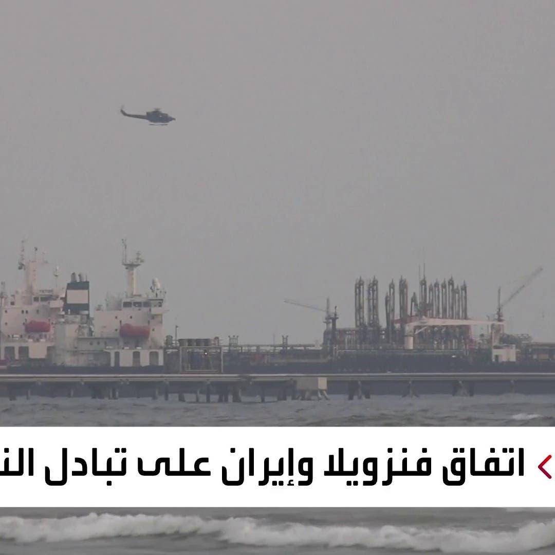 في تحد لعقوبات واشنطن.. شراكة بين  إيران وفنزويلا بمجال النفط