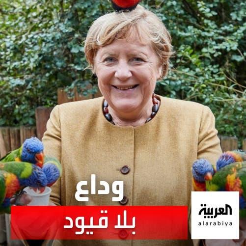 بعيدا عن الجدية والبروتوكولات الرسمية.. ميركل تودع منصبها بالضحك رفقة الطيور