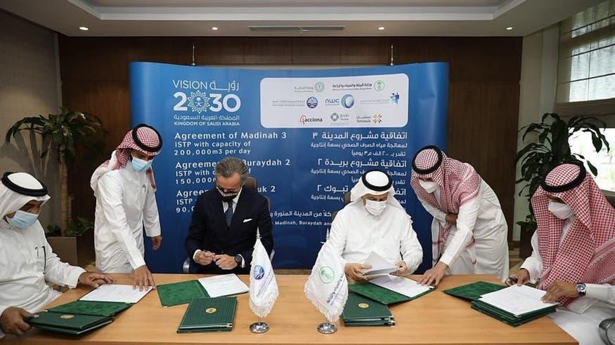 السعودية.. 3 اتفاقيات مشاريع بـ 2.3 مليار ريالضمن برنامج التخصيص