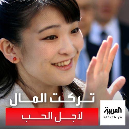 أميرة يابانية تتخلى عن لقبها ومالها من أجل الحب