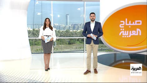 صباح العربية | الأحد 26 سبتمبر 2021
