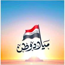يمنيون يحتفون بثورة 26 سبتمبر.. حملة ضد ميليشيا الحوثي