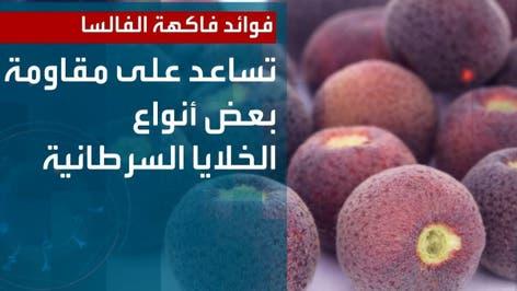 فوائد فاكهة الفالسا