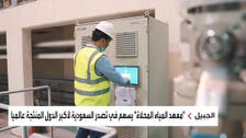 نشرة الرابعة | ما الذي تعرفه عن معهد تقنيات التحلية شرق السعودية؟