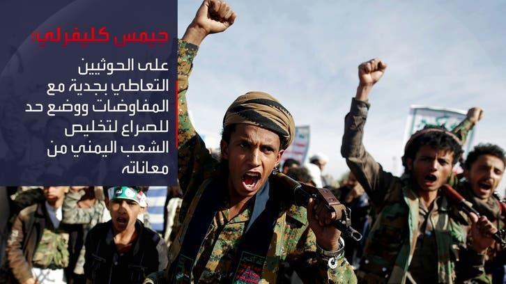 نشرة الرابعة | التزام سعودي بريطاني لإيجاد حل سلمي للأزمة اليمنية