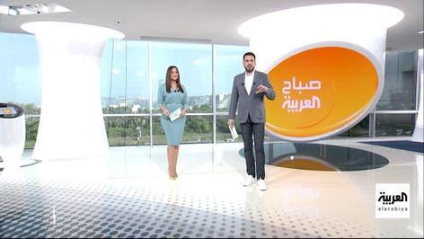 صباح العربية | الاثنين 27 سبتمبر 2021