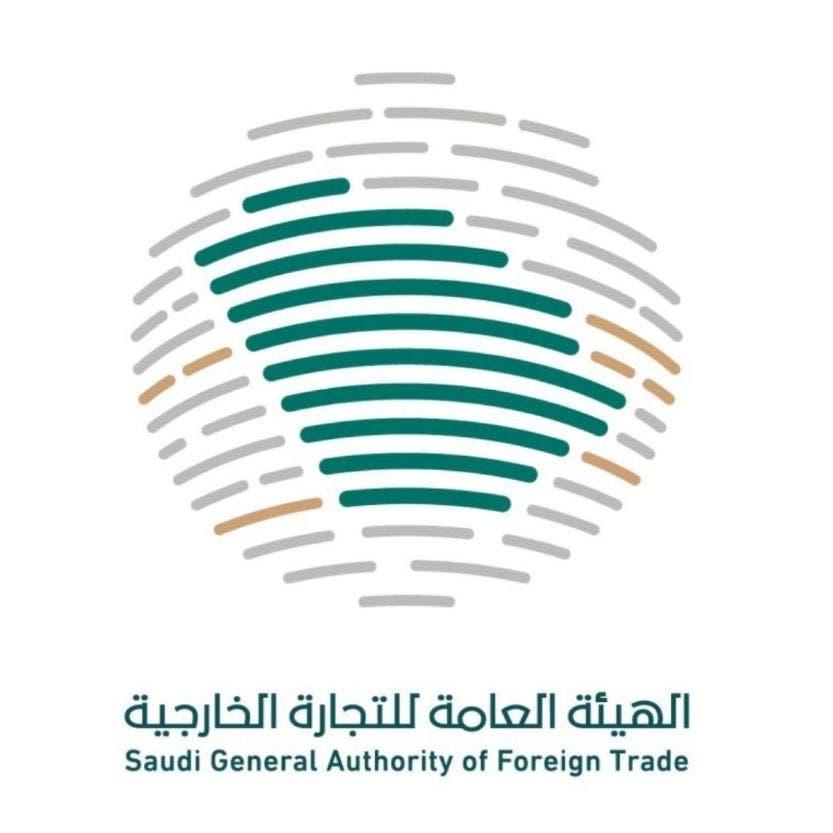 السعودية.. إطلاق استراتيجية التجارة الخارجية نهاية 2021