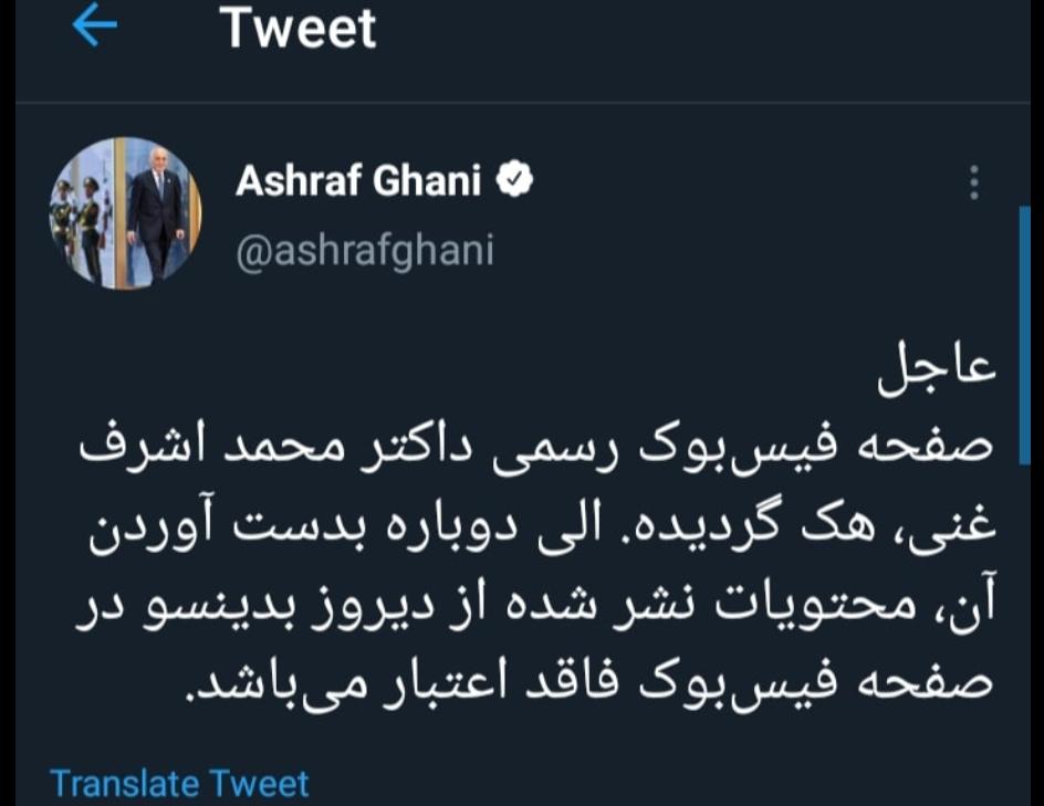 صفحة أشرف غني بعد اختراقها