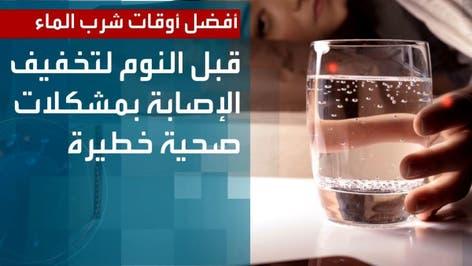 أفضل أوقات شرب الماء
