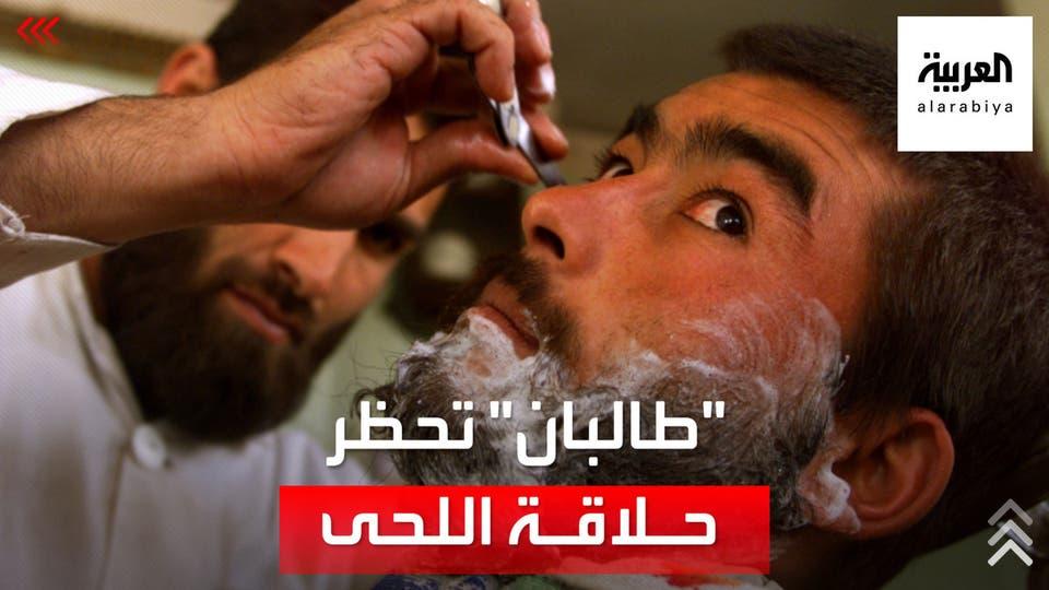 طالبان تحظر حلاقة اللحى في أفغانستان.. وتتوعد المخالفين بالعقاب