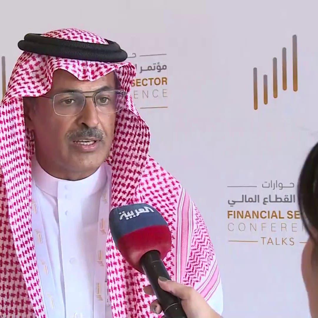 هيئة السوق السعودية: مؤتمر القطاع المالي المقبل سيناقش تعميق السوق وأدوات الدين